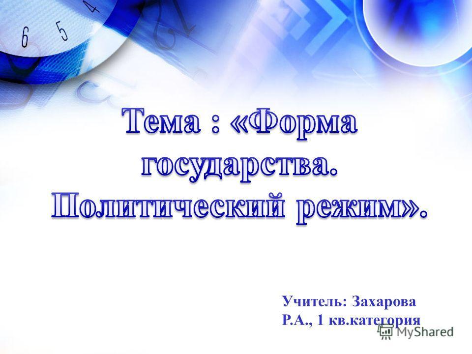 Учитель: Захарова Р.А., 1 кв.категория