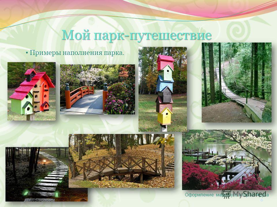 6 Мой парк-путешествие Примеры наполнения парка. Оформление маршрута второго яруса
