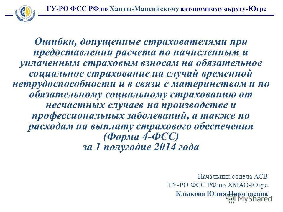 ГУ-РО ФСС РФ по Ханты-Мансийскому автономному округу-Югре Ошибки, допущенные страхователями при предоставлении расчета по начисленным и уплаченным страховым взносам на обязательное социальное страхование на случай временной нетрудоспособности и в свя