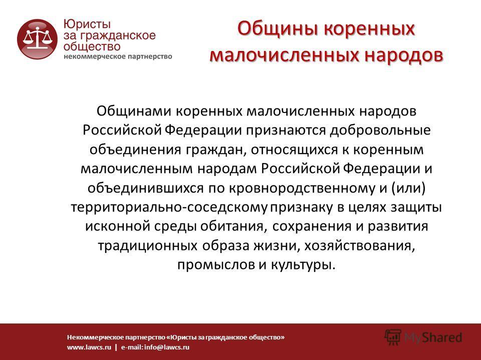 Общинами коренных малочисленных народов Российской Федерации признаются добровольные объединения граждан, относящихся к коренным малочисленным народам Российской Федерации и объединившихся по кровнородственному и (или) территориально-соседскому призн
