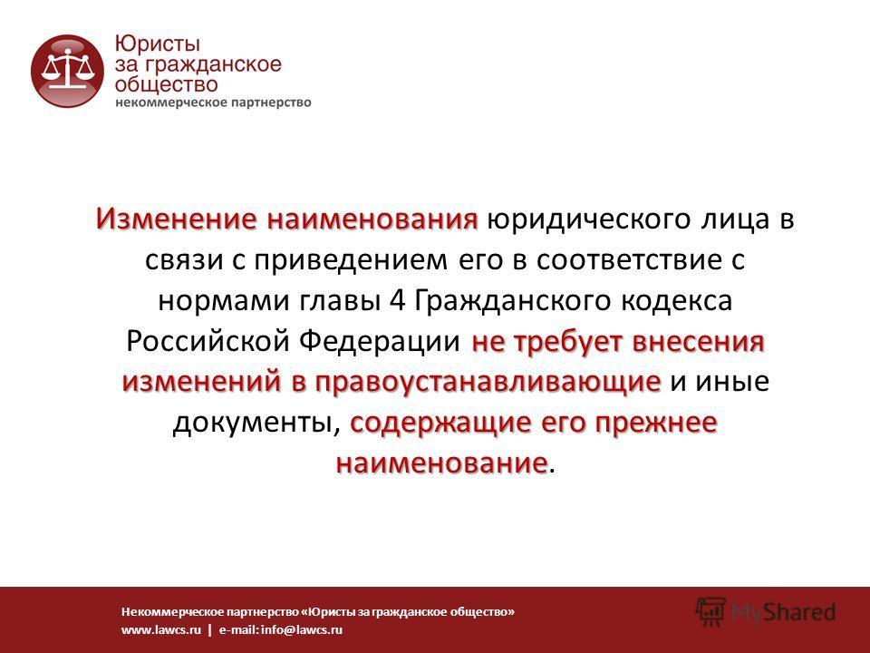 Изменение наименования не требует внесения изменений в правоустанавливающие содержащие его прежнее наименование Изменение наименования юридического лица в связи с приведением его в соответствие с нормами главы 4 Гражданского кодекса Российской Федера