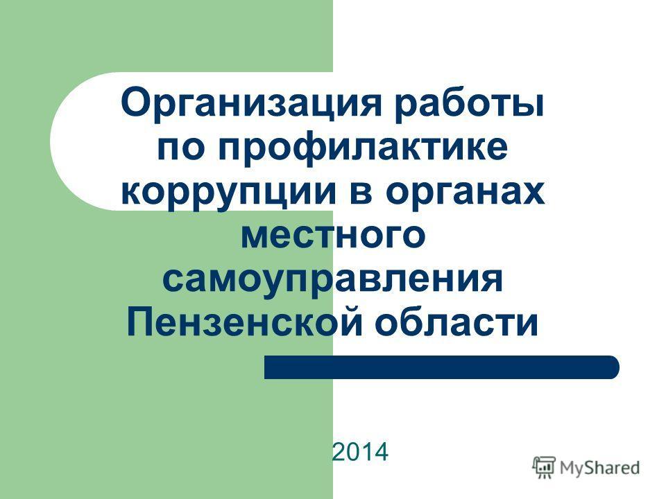 Организация работы по профилактике коррупции в органах местного самоуправления Пензенской области 2014