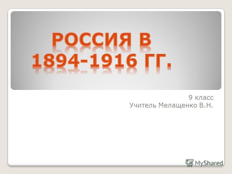 9 класс Учитель Мелащенко В.Н.