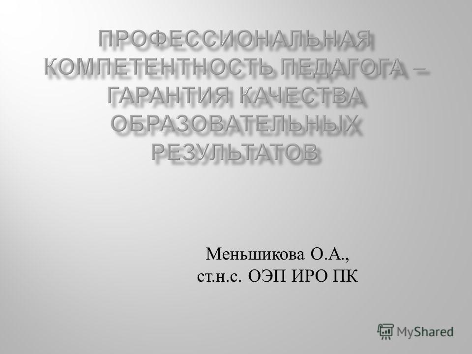 Меньшикова О.А., ст.н.с. ОЭП ИРО ПК