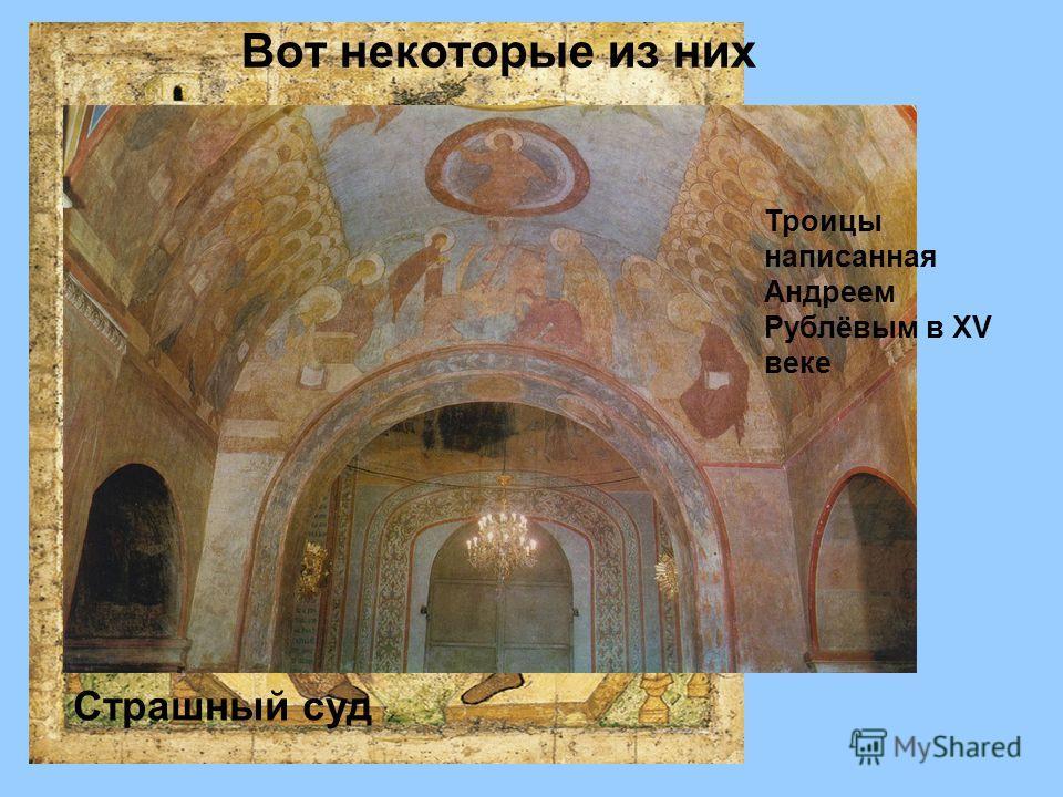 Вот некоторые из них Страшный суд Троицы написанная Андреем Рублёвым в XV веке