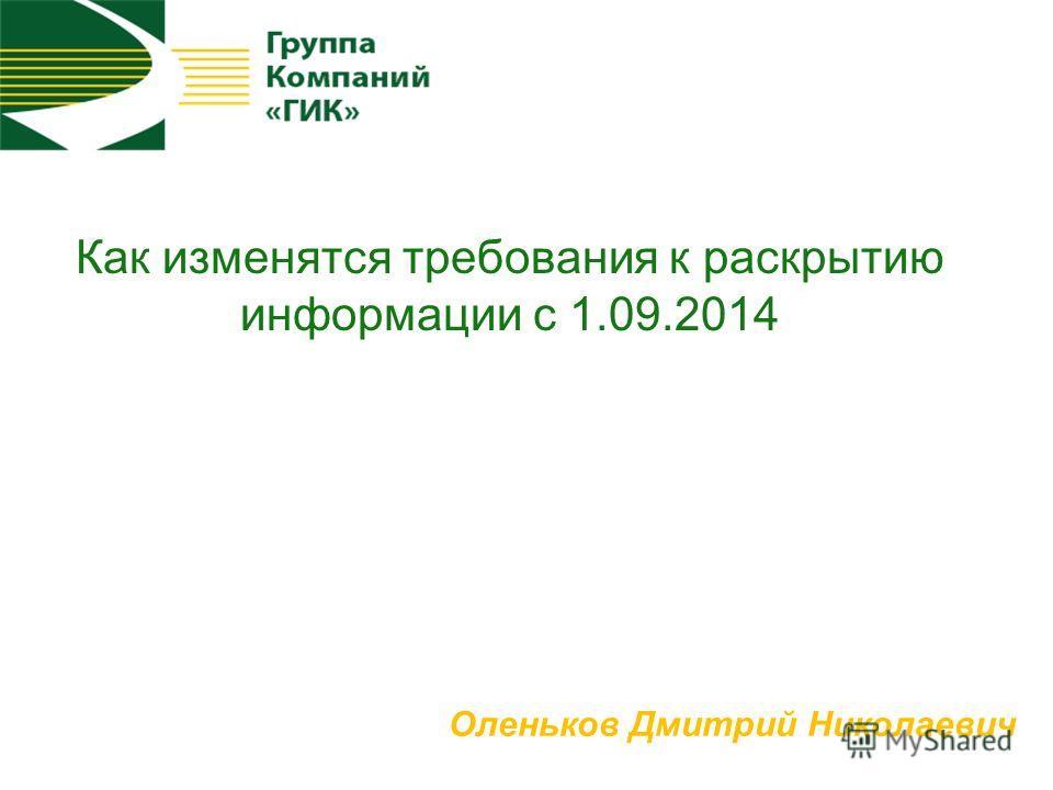 Как изменятся требования к раскрытию информации с 1.09.2014 Оленьков Дмитрий Николаевич