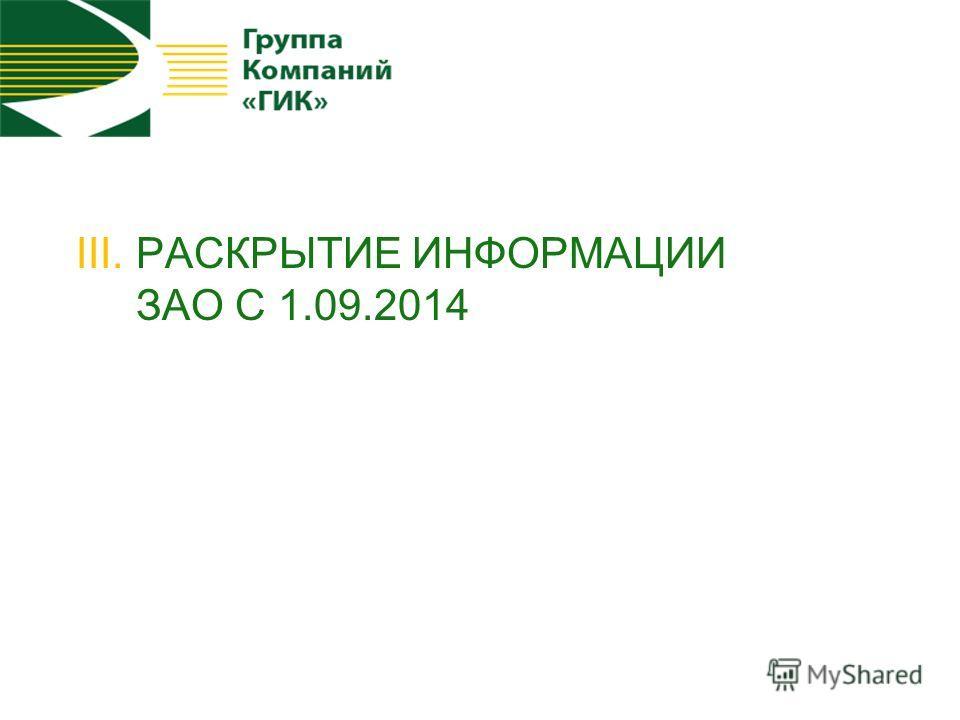 III.РАСКРЫТИЕ ИНФОРМАЦИИ ЗАО С 1.09.2014