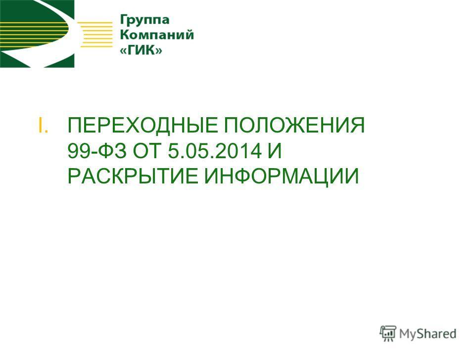 I.ПЕРЕХОДНЫЕ ПОЛОЖЕНИЯ 99-ФЗ ОТ 5.05.2014 И РАСКРЫТИЕ ИНФОРМАЦИИ