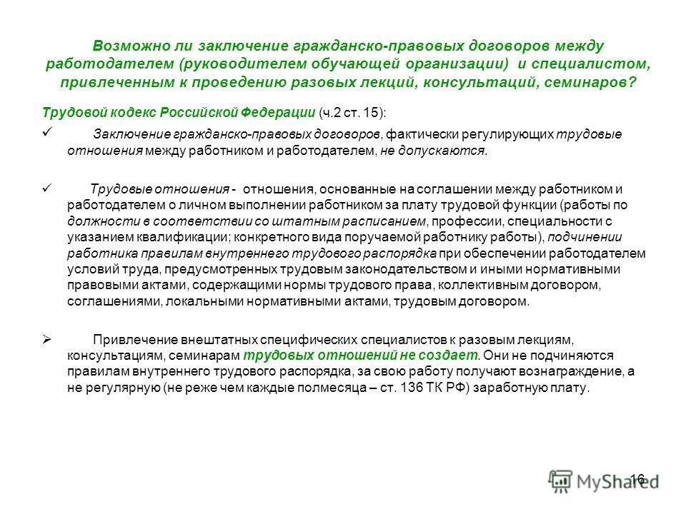 Возможно ли заключение гражданско-правовых договоров между работодателем (руководителем обучающей организации) и специалистом, привлеченным к проведению разовых лекций, консультаций, семинаров? Трудовой кодекс Российской Федерации (ч.2 ст. 15): Заклю