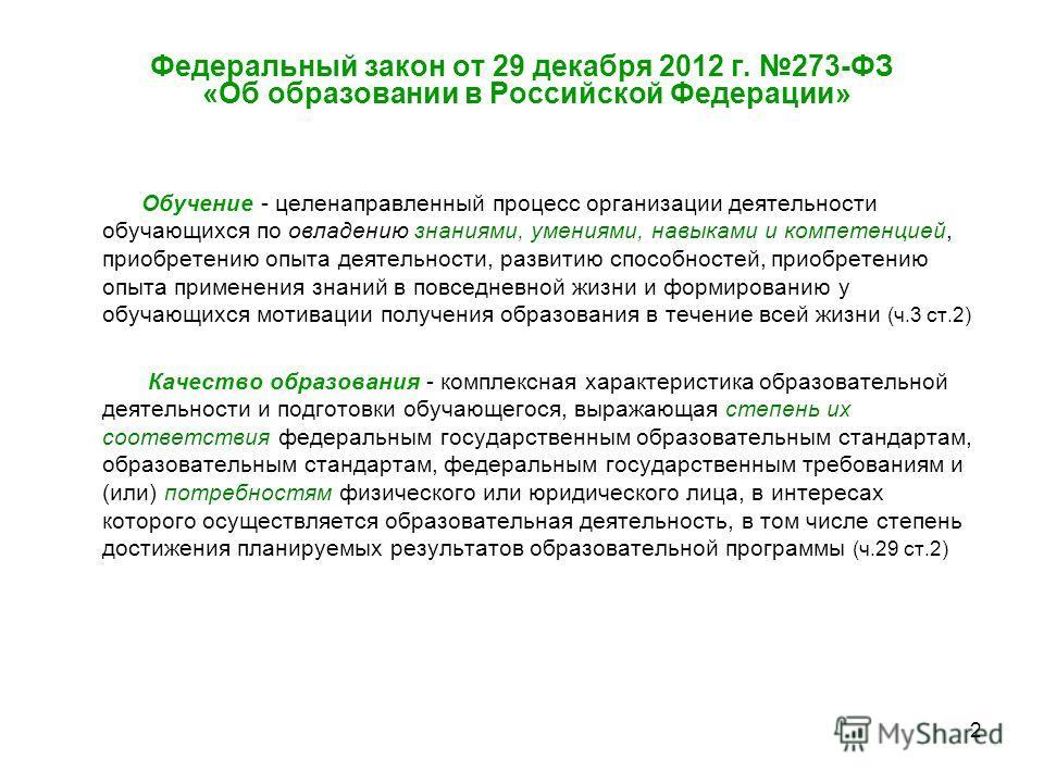 Федеральный закон от 29 декабря 2012 г. 273-ФЗ «Об образовании в Российской Федерации» Обучение - целенаправленный процесс организации деятельности обучающихся по овладению знаниями, умениями, навыками и компетенцией, приобретению опыта деятельности,