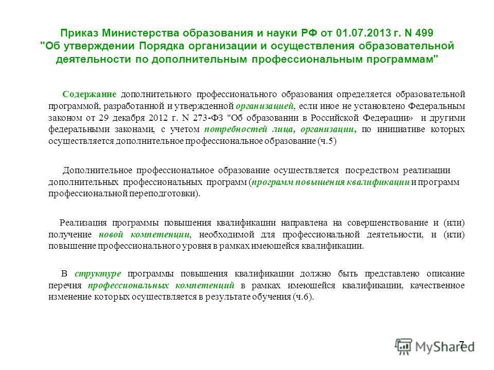 Приказ Министерства образования и науки РФ от 01.07.2013 г. N 499