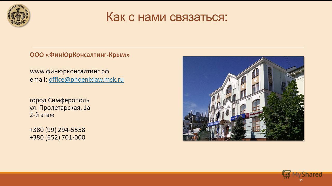 Как с нами связаться: город Симферополь ул. Пролетарская, 1 а 2-й этаж +380 (99) 294-5558 +380 (652) 701-000 ООO «Фин ЮрКонсалтинг-Крым» www.финюрконсалтинг.рф email: office@phoenixlaw.msk.ru 11