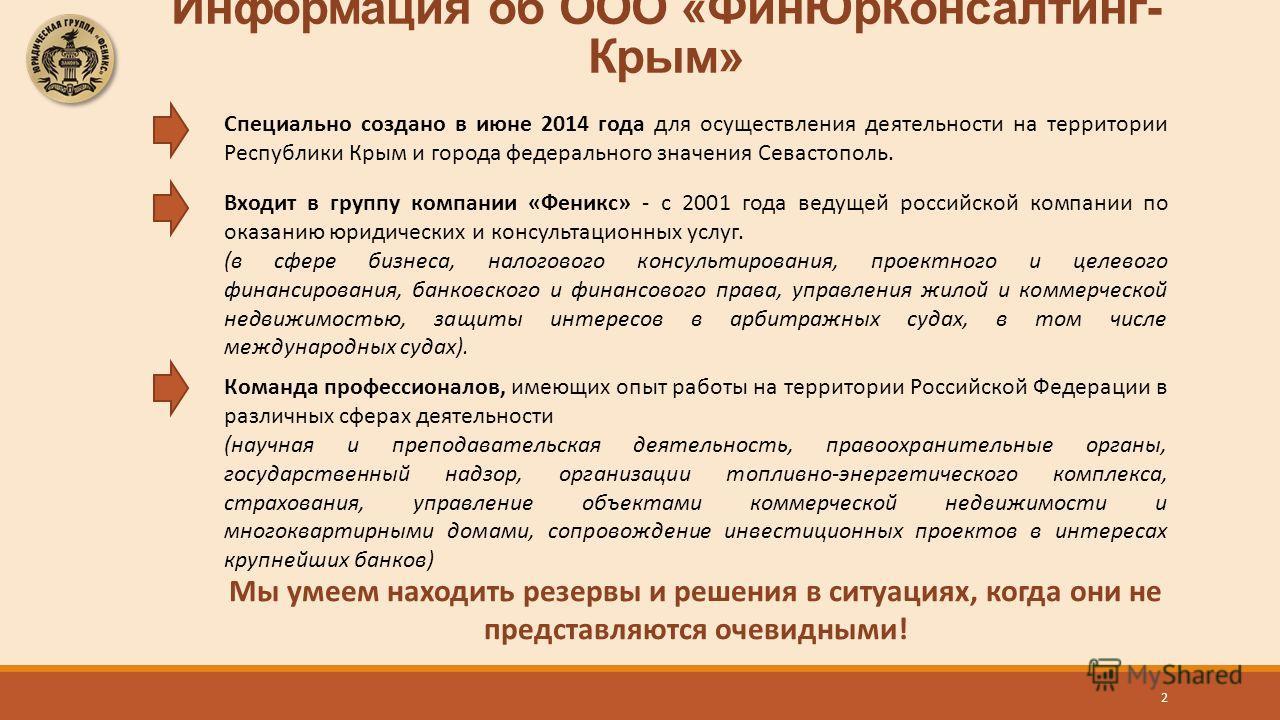 2 Информация об ООО «Фин ЮрКонсалтинг- Крым» Входит в группу компании «Феникс» - с 2001 года ведущей российской компании по оказанию юридических и консультационных услуг. (в сфере бизнеса, налогового консультирования, проектного и целевого финансиров