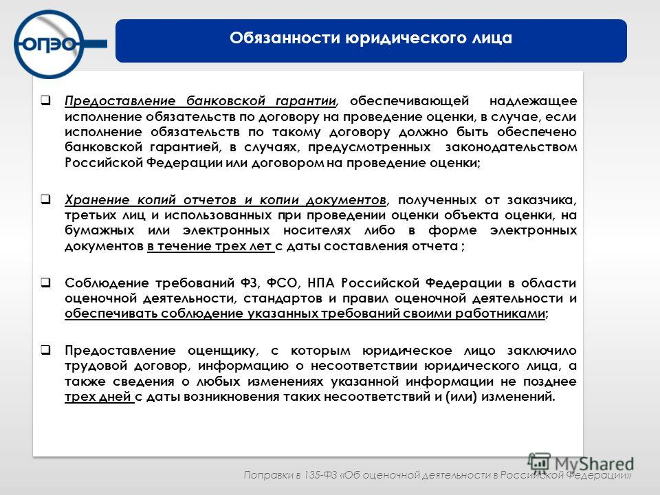 Предоставление банковской гарантии, обеспечивающей надлежащее исполнение обязательств по договору на проведение оценки, в случае, если исполнение обязательств по такому договору должно быть обеспечено банковской гарантией, в случаях, предусмотренных