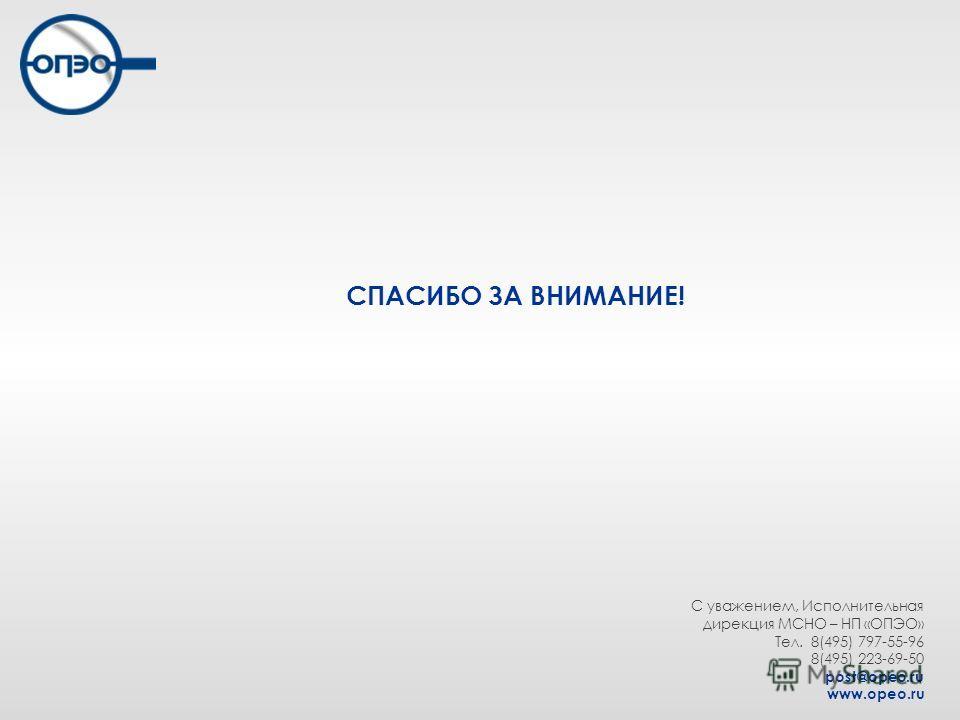 СПАСИБО ЗА ВНИМАНИЕ! С уважением, Исполнительная дирекция МСНО – НП «ОПЭО» Тел. 8(495) 797-55-96 8(495) 223-69-50 post@opeo.ru www.opeo.ru