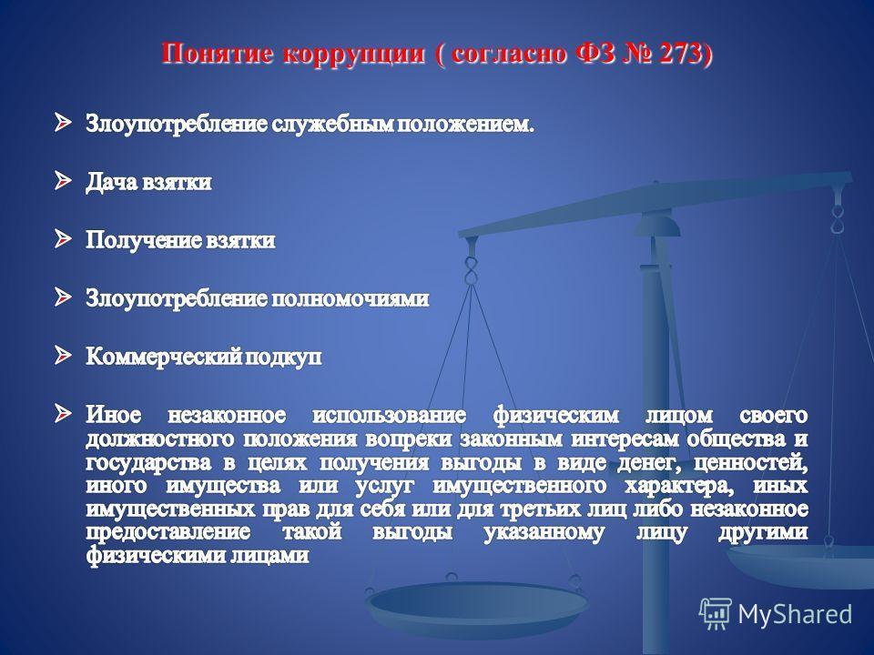 Понятие коррупции ( согласно ФЗ 273) Понятие коррупции ( согласно ФЗ 273)