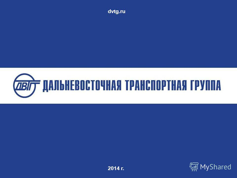 2014 г. dvtg.ru
