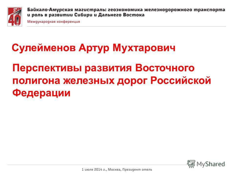 Сулейменов Артур Мухтарович Перспективы развития Восточного полигона железных дорог Российской Федерации