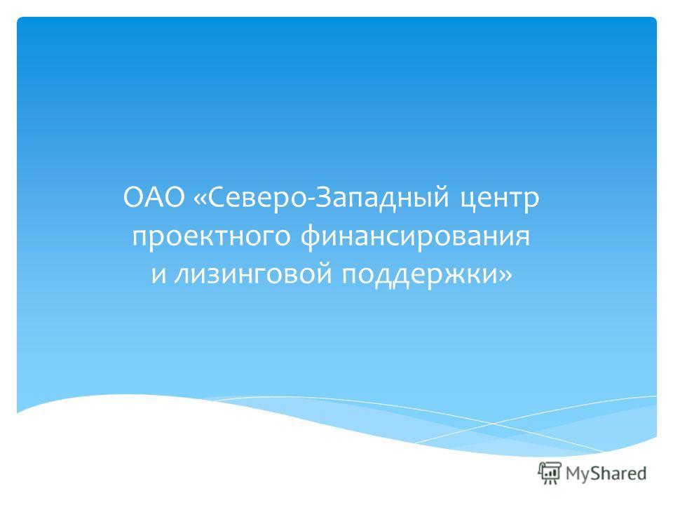 ОАО «Северо-Западный центр проектного финансирования и лизинговой поддержки»