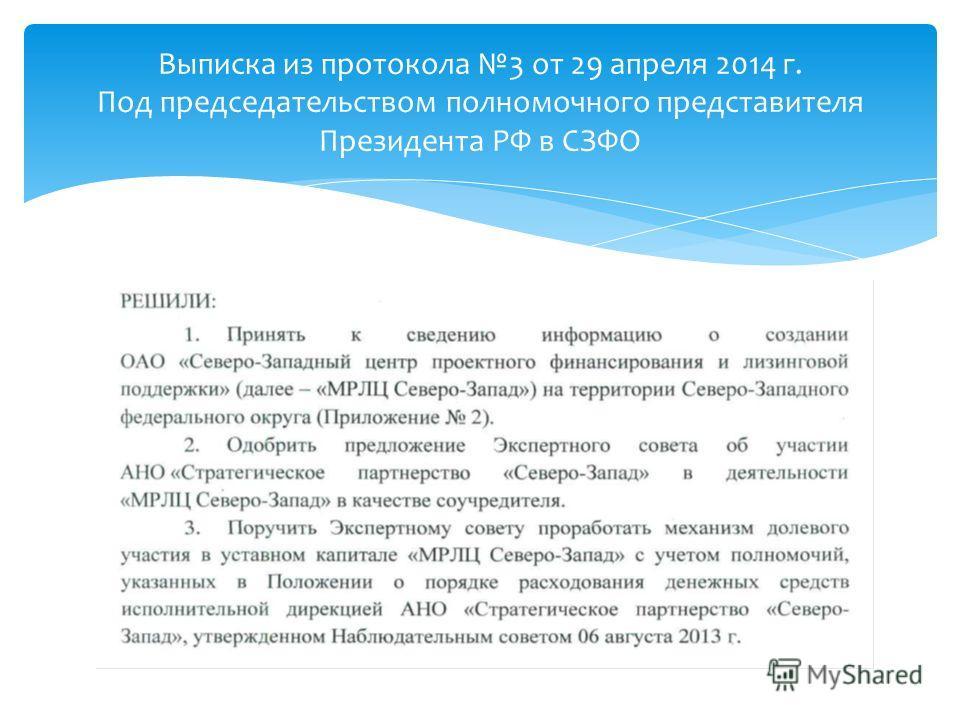 Выписка из протокола 3 от 29 апреля 2014 г. Под председательством полномочного представителя Президента РФ в СЗФО