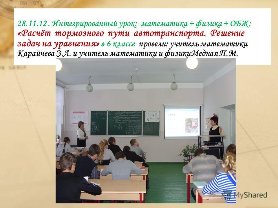 Цели: - развитие познавательного интереса учащихся к предметам естественно-математического цикла, творческого и логического мышления учащихся - посещение уроков и мероприятий в рамках обмена педагогическим опытом - анализ и самоанализ урока