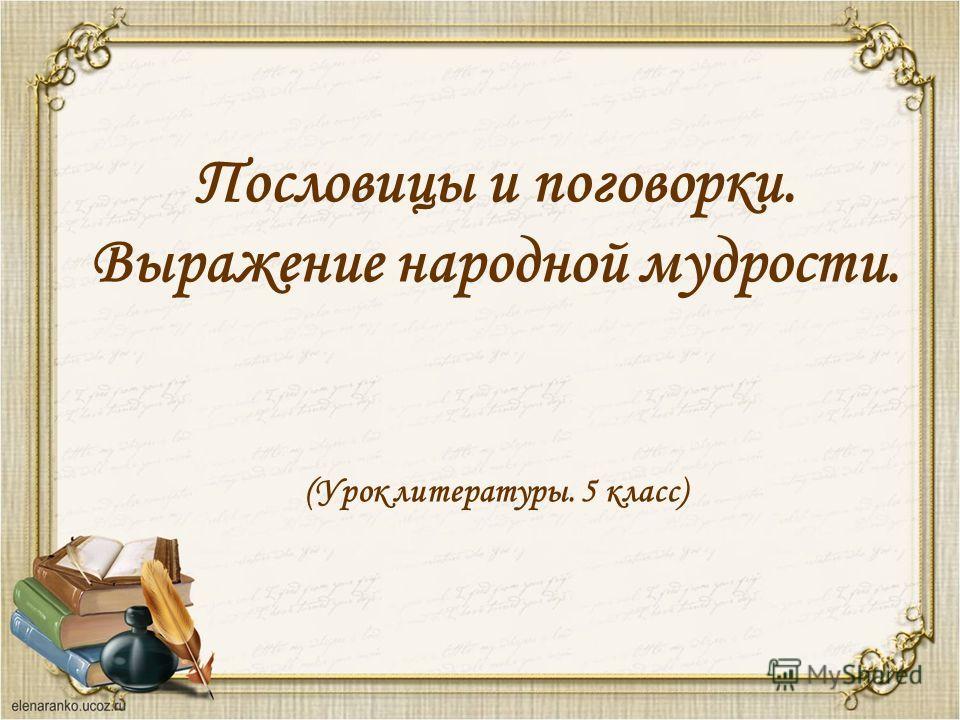 Пословицы и поговорки. Выражение народной мудрости. (Урок литературы. 5 класс)