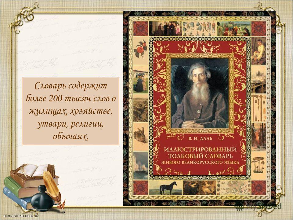 Словарь содержит более 200 тысяч слов о жилищах, хозяйстве, утвари, религии, обычаях.
