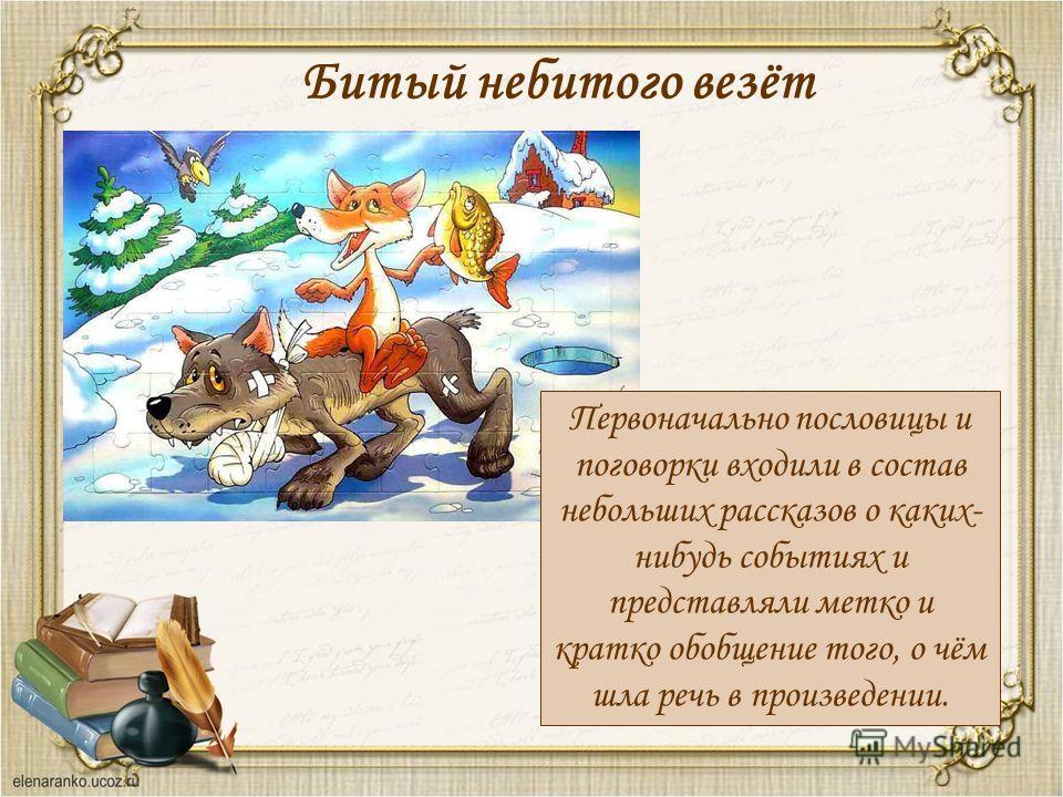 Пословицы воронежского области