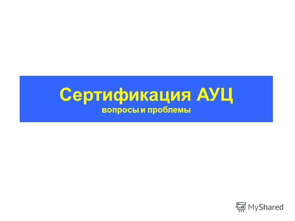 Сертификация АУЦ вопросы и проблемы