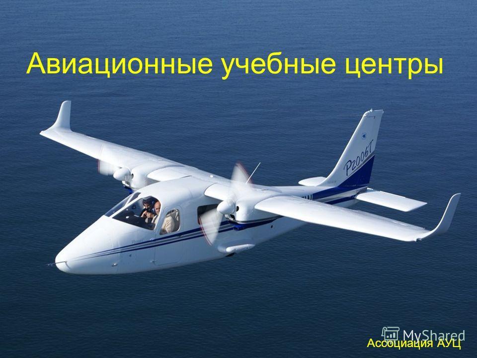 Авиационные учебные центры Ассоциация АУЦ