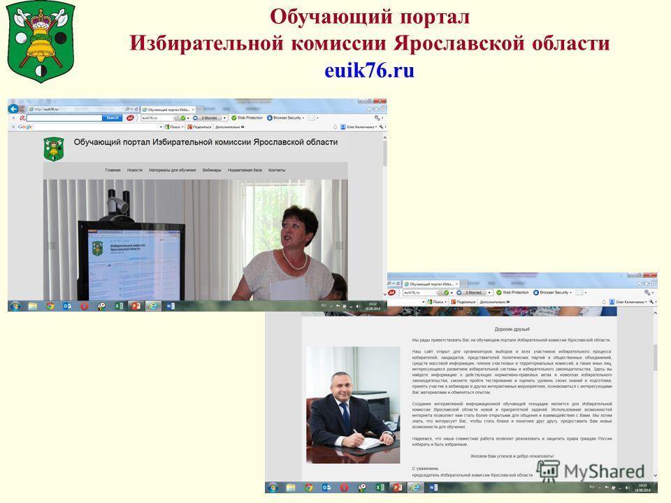 Обучающий портал Избирательной комиссии Ярославской области euik76.ru
