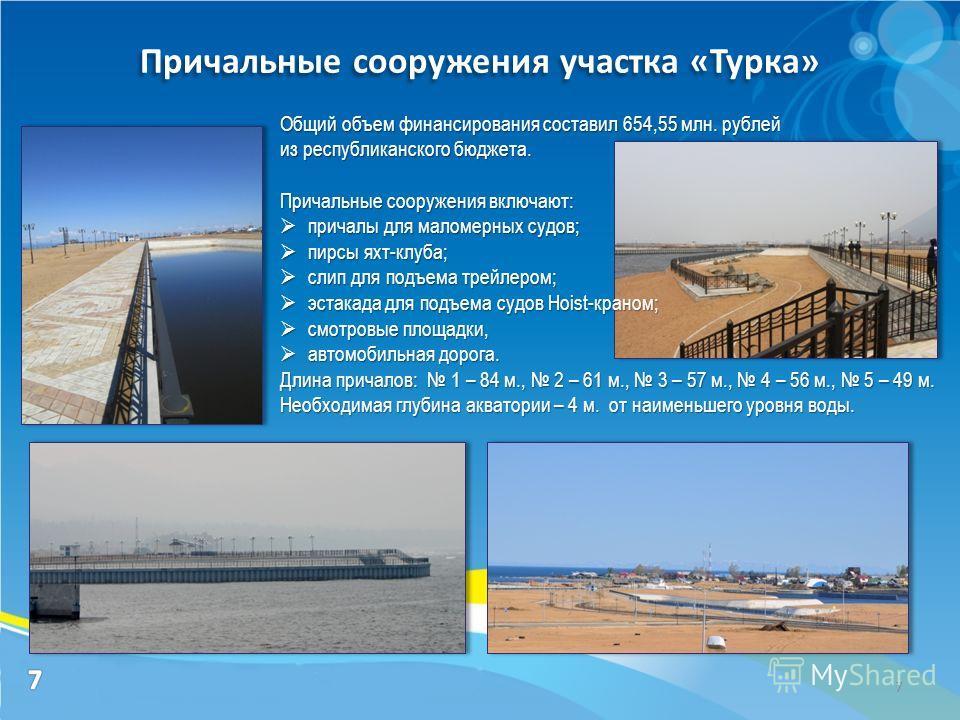 Общий объем финансирования составил 654,55 млн. рублей из республиканского бюджета. Причальные сооружения включают: причалы для маломерных судов; причалы для маломерных судов; пирсы яхт-клуба; пирсы яхт-клуба; слип для подъема трейлером; слип для под