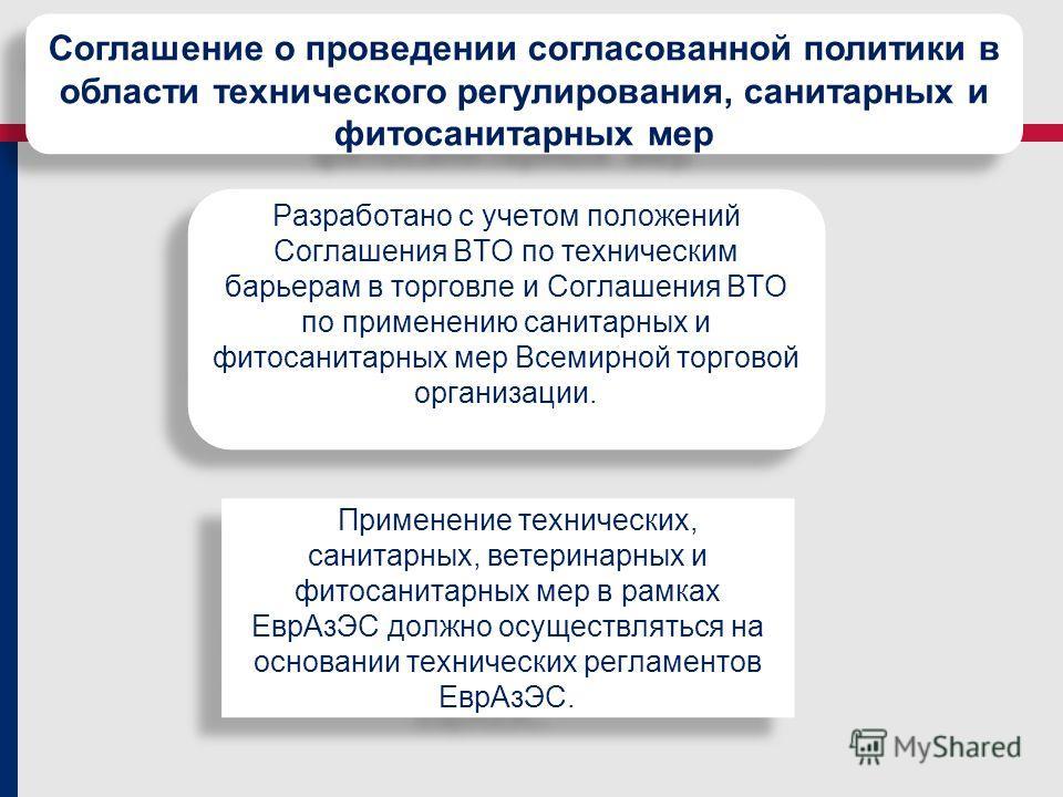 Применение технических, санитарных, ветеринарных и фитосанитарных мер в рамках Евр АзЭС должно осуществляться на основании технических регламентов Евр АзЭС. Разработано с учетом положений Соглашения ВТО по техническим барьерам в торговле и Соглашения