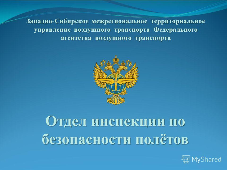 Отдел инспекции по безопасности полётов Западно-Сибирское межрегиональное территориальное управление воздушного транспорта Федерального агентства воздушного транспорта