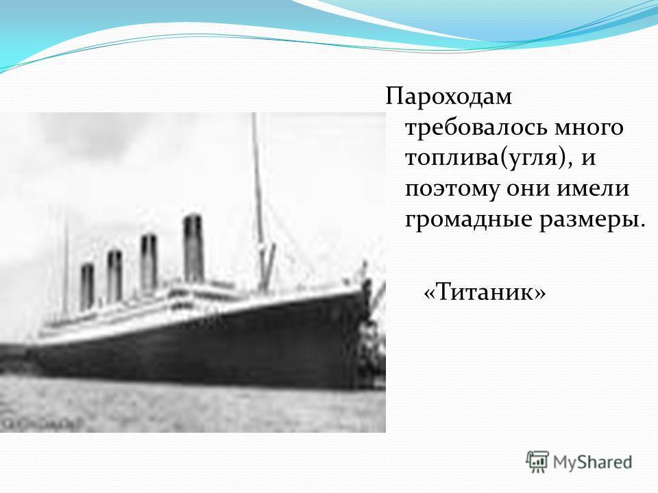 Судно с винтом. Большое влияние на конструкцию современного судна оказали разработки инженера Исамбарда Кингдома Брунеля. Созданный им корабль «Великобритания» произвел революцию в кораблестроении. Спущен в 1843 году. Имел гребной винт и цельнометалл