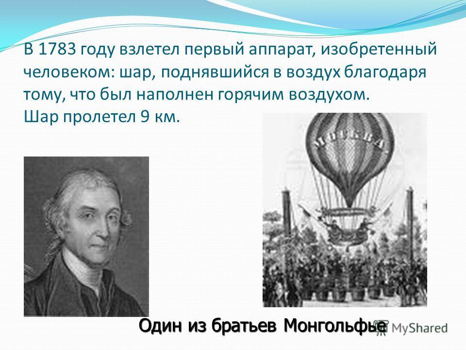 В 1752 году произошло событие, казалось бы, никак не связанное с воздухоплаванием. Американским физиком Франклином были обнаружены электрические свойства тел взаимопритягиваться и отталкиваться друг от друга. Братья Этьен и Жозеф Монгольфье, увлекавш