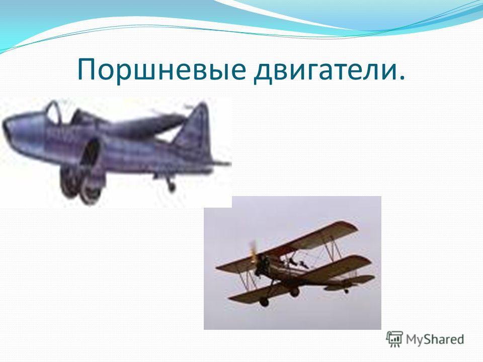 17 декабря 1903 года американцы братья Райты, установили автомобильный двигатель на один из своих планеров, осуществили полет первого аэроплана в истории продолжительностью в 12 секунд на расстояние в 30 м.