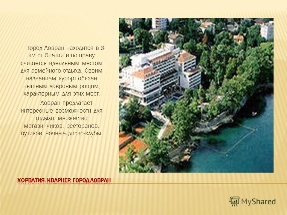 Город Ловран находится в 6 км от Опатии и по праву считается идеальным местом для семейного отдыха. Своим названием курорт обязан пышным лавровым рощам, характерным для этих мест. Ловран предлагает интересные возможности для отдыха: множество магазин