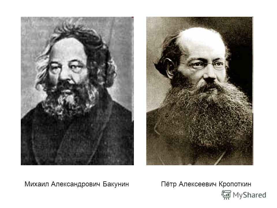 Пётр Алексеевич Кропоткин Михаил Александрович Бакунин