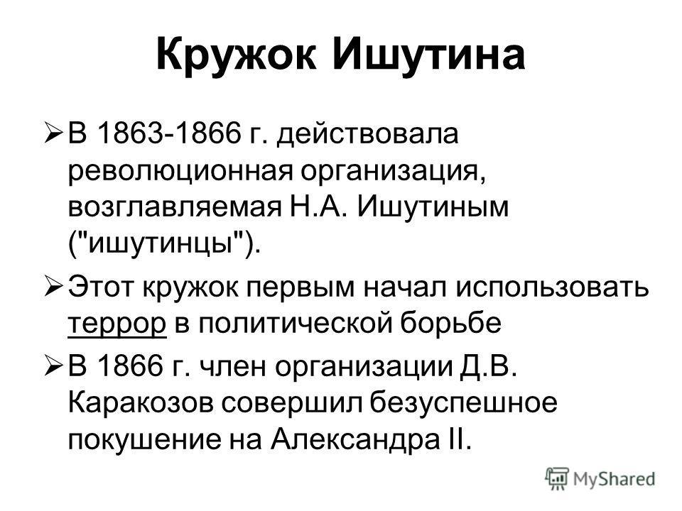 Кружок Ишутина В 1863-1866 г. действовала революционная организация, возглавляемая Н.А. Ишутиным (
