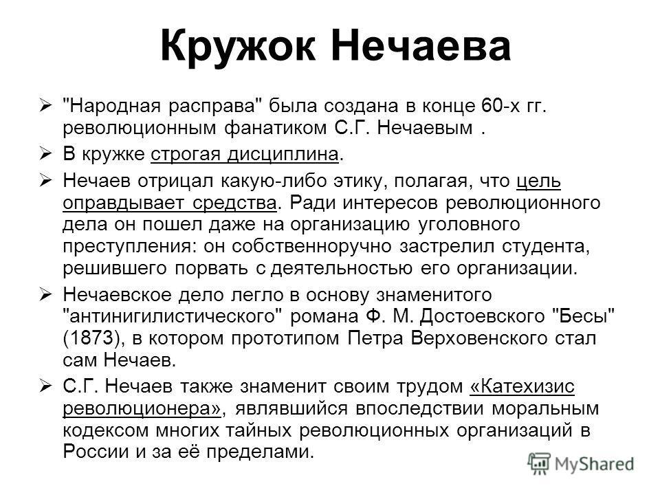 Кружок Нечаева