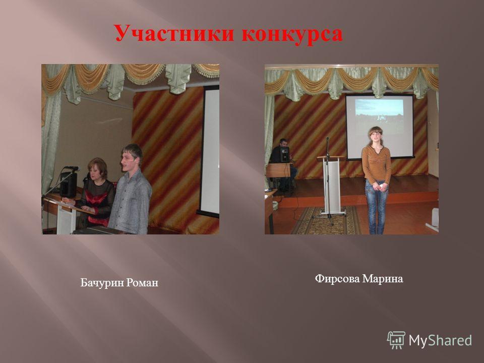 Участники конкурса Бачурин Роман Фирсова Марина