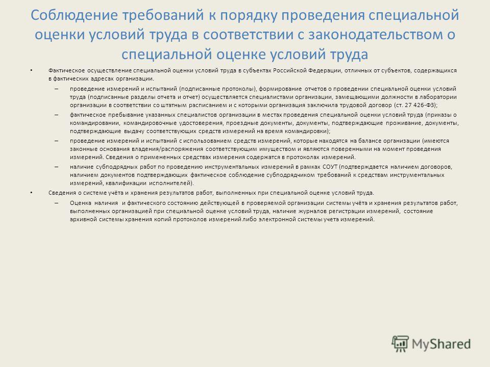 Соблюдение требований к порядку проведения специальной оценки условий труда в соответствии с законодательством о специальной оценке условий труда Фактическое осуществление специальной оценки условий труда в субъектах Российской Федерации, отличных от