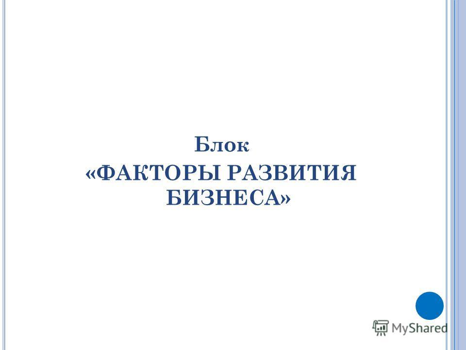 Блок «ФАКТОРЫ РАЗВИТИЯ БИЗНЕСА»