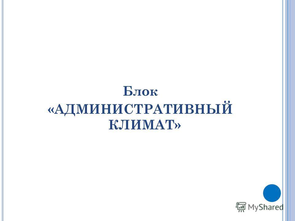 Блок «АДМИНИСТРАТИВНЫЙ КЛИМАТ»
