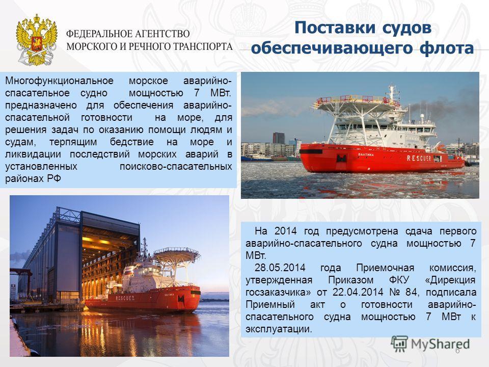 На 2014 год предусмотрена сдача первого аварийно-спасательного судна мощностью 7 МВт. 28.05.2014 года Приемочная комиссия, утвержденная Приказом ФКУ «Дирекция госзаказчика» от 22.04.2014 84, подписала Приемный акт о готовности аварийно- спасательного