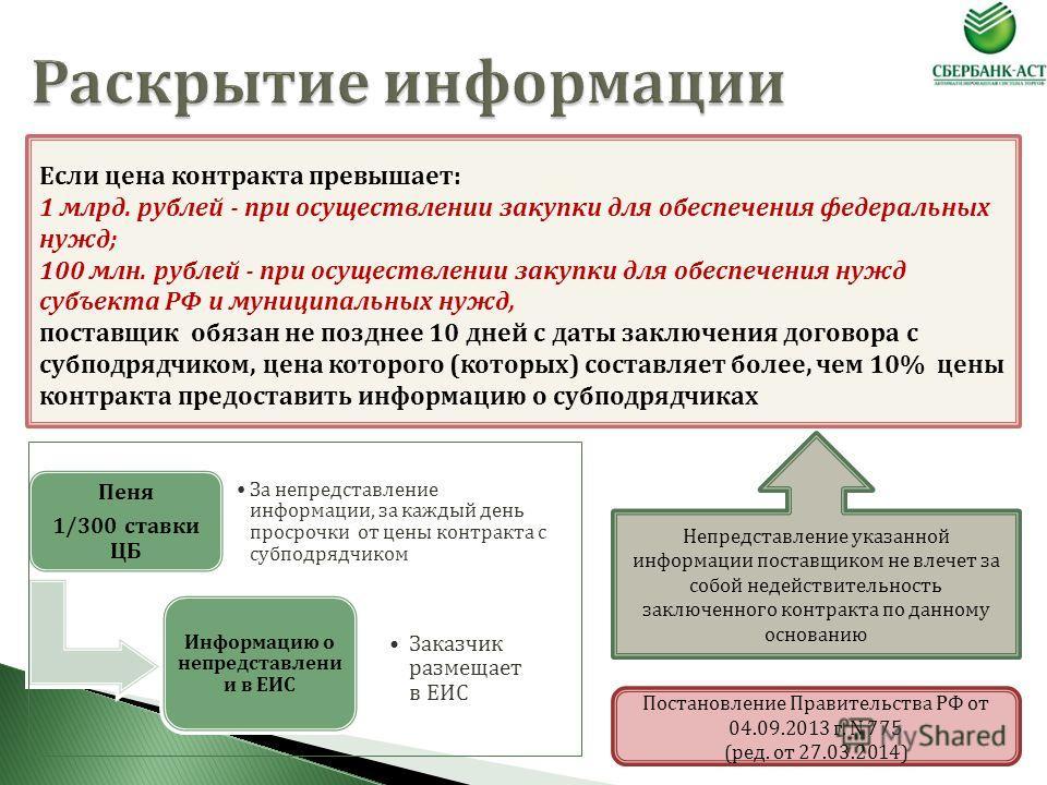 Если цена контракта превышает: 1 млрд. рублей - при осуществлении закупки для обеспечения федеральных нужд; 100 млн. рублей - при осуществлении закупки для обеспечения нужд субъекта РФ и муниципальных нужд, поставщик обязан не позднее 10 дней с даты