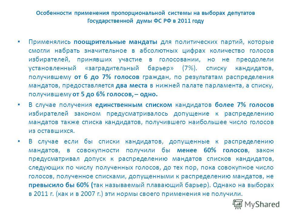 Особенности применения пропорциональной системы на выборах депутатов Государственной думы ФС РФ в 2011 году Применялись поощрительные мандаты для политических партий, которые смогли набрать значительное в абсолютных цифрах количество голосов избирате