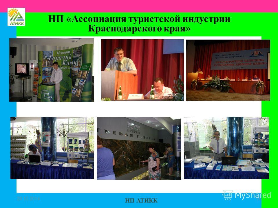 НП АТИКК 29.10.201419 НП «Ассоциация туристской индустрии Краснодарского края»