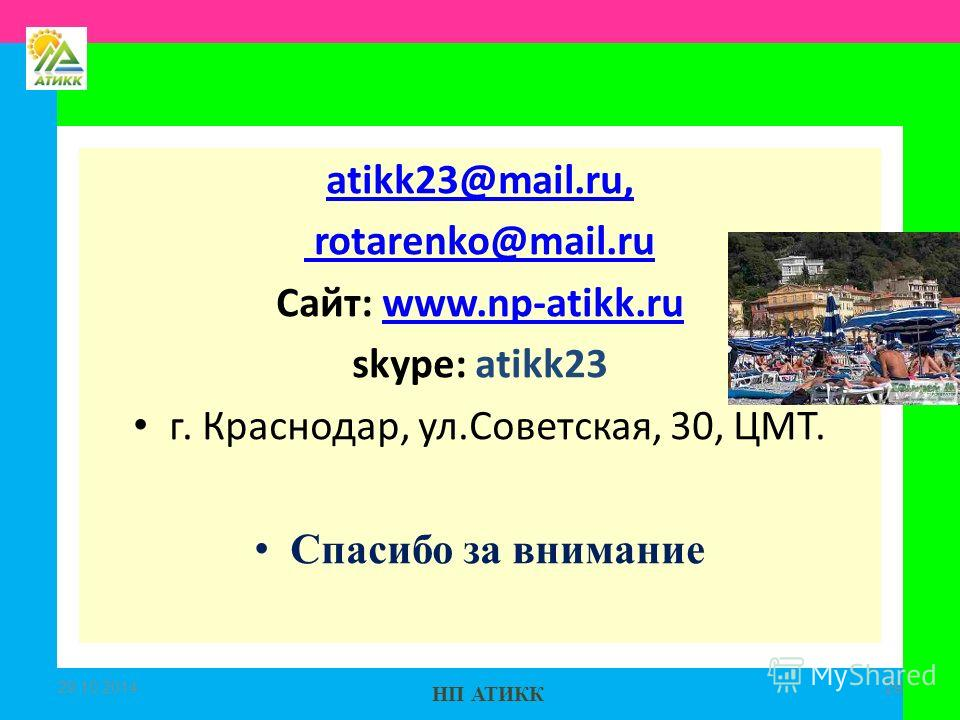 НП АТИКК atikk23@mail.ru, rotarenko@mail.ru Сайт: www.np-atikk.ruwww.np-atikk.ru skype: atikk23 г. Краснодар, ул.Советская, 30, ЦМТ. Спасибо за внимание 29.10.201429